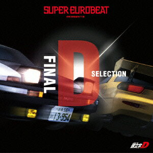 SUPER EUROBEAT presents 頭文字[イニシャル]D Final D SELECTION [ (アニメーション) ]
