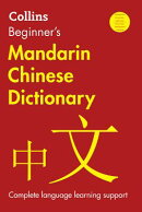 Collins Beginner's Mandarin Chinese Dictionary, 2nd Edition