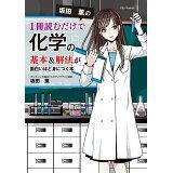 坂田薫の1冊読むだけで化学の基本&解法が面白いほど身につく本
