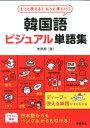 韓国語ビジュアル単語集 もっと使える!もっと楽しい! [ 李恩周 ]