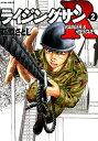 ライジングサンR(2) (アクションコミックス) [ 藤原 さとし ]