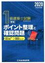1級建築士試験学科ポイント整理と確認問題(令和2年版) [ 総合資格学院 ]