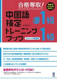 合格奪取!中国語検定準1級・1級トレーニングブック リスニング問題編 MP3 CD-ROM音声DL
