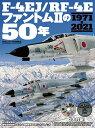 F-4EJ/RF-4Eファントム2の50年 (世界の傑作機別冊 航空ファン特別編集)