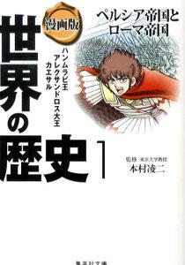 漫画版世界の歴史(1) (集英社文庫) [ 茶留たかふみ ]
