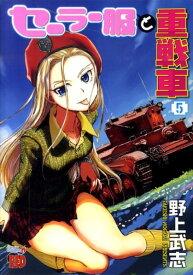 セーラー服と重戦車(5) (チャンピオンREDコミックス) [ 野上武志 ]
