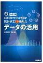 データの活用改訂版 日本統計学会公式認定統計検定4級対応 [ 日本統計学会 ]