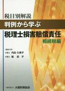 判例から学ぶ税理士損害賠償責任(相続税編)