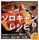 【予約】リロ氏のソロキャンレシピ