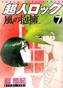 超人ロック風の抱擁(7)