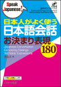 日本人がよく使う日本語会話 お決まり表現180 [ 清 ルミ ]