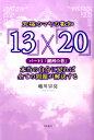 究極のマヤの叡智「13」×「20」(パート1) 本当の自分に戻れば全ての問題が解決する 銀河の音 [ 越川宗亮 ]