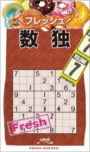 フレッシュ数独(7)