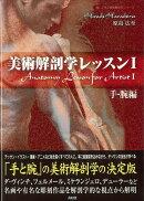 【バーゲン本】美術解剖学レッスン1 手・腕編