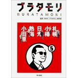 ブラタモリ(5) 札幌 小樽 日光 熱海 小田原