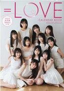 【予約】=LOVEカレンダーブック2021.4~2022.3