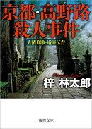 京都・高野路殺人事件