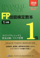 FP技能検定教本1級(2018年度版1分冊)