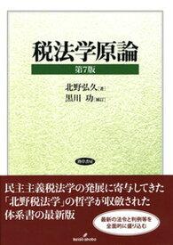 税法学原論 第7版 [ 北野 弘久 ]
