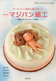 ケーキの上に物語を飾る楽しみマジパン細工 [普及版]洋菓子の新デザイン図鑑 [ 米山巌 ]