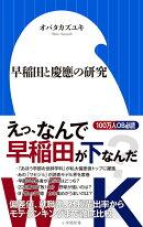 早稲田と慶應の研究