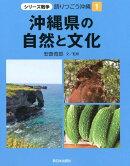沖縄ってどんなとこ?(1)