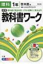 中学教科書ワーク(理科 1年) 啓林館版未来へひろがるサイエンス
