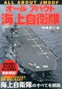 オールアバウト海上自衛隊増補改訂版