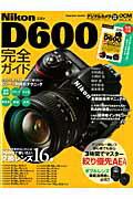 Nikon D600完全ガイド