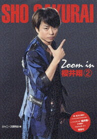 Zoom in 櫻井翔? [ ジャニーズ研究会 ]