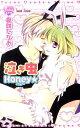 泣き虫Honey☆ (光彩コミックス Pinky Teens) [ 夏咲たかお ]