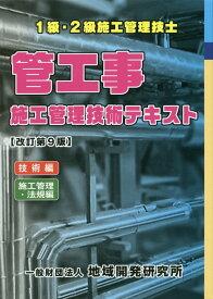 管工事施工管理技術テキスト(2冊セット)改訂第9版 1級・2級施工管理技士