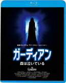 ガーディアン 森は泣いている【Blu-ray】
