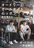 オードリーとオールナイトニッポン 自分磨き編 (扶桑社MOOK)