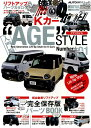 """Kカー""""AGE"""" STYLE(Number 01) ハスラー・箱バン・軽トラ・ジムニー・・・etc 一冊まるまる (AUTO STYLE Kス…"""