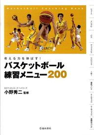 バスケットボール練習メニュー200 考える力を伸ばす! [ 小野秀二 ]