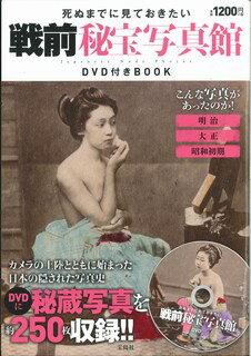 死ぬまでに見ておきたい戦前秘宝写真館 DVD付きBOOK (<DVD>) [ 石黒敬章 ]