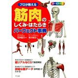 プロが教える筋肉のしくみ・はたらきパーフェクト事典