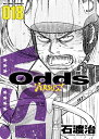 Odds VS!(18) (アクションコミックス) [ 石渡 治 ]