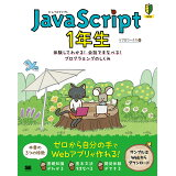 JavaScript1年生