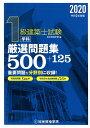 1級建築士試験学科厳選問題集500+125(令和2年版) [ 総合資格学院 ]