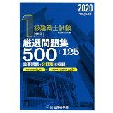 1級建築士試験学科厳選問題集500+125(令和2年版)