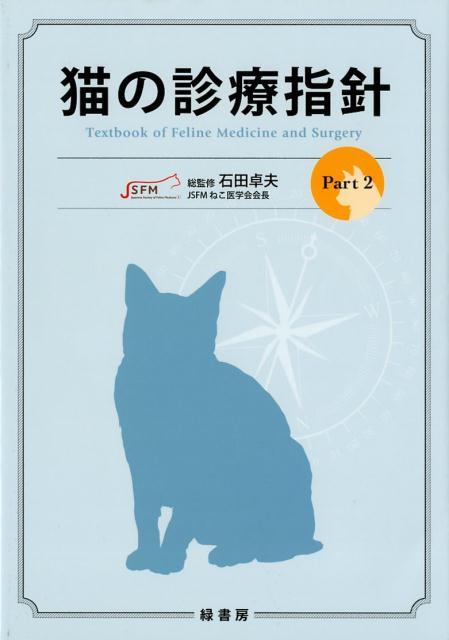 猫の診療指針(Part 2) [ 石田卓夫 ]