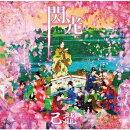 閃光 (初回限定盤A CD+DVD)
