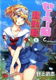 セーラー服と重戦車(6) (チャンピオンREDコミックス) [ 野上武志 ]