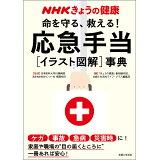 命を守る、救える!応急手当[イラスト図解]事典 (NHKきょうの健康)