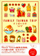 FAMILY TAIWAN TRIP 子連れ台湾