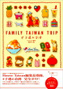 FAMILY TAIWAN TRIP 子連れ台湾 [ 田中 伶 ]