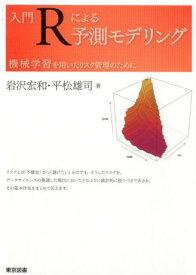 入門Rによる予測モデリング 機械学習を用いたリスク管理のために [ 岩沢宏和 ]