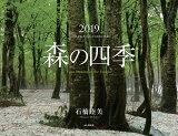 森の四季カレンダー(2019) ([カレンダー])